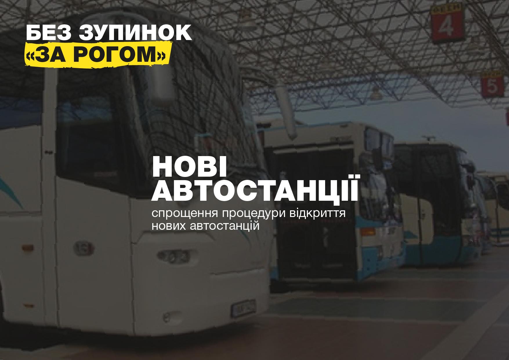 реформа рынка автобусных перевозок в Украине